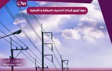 دورة   الشبكات  لتوزيع  الكهرباء  الهوائية و  لأرضية