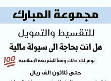 تقسيط وتمويل وفقاً للشريعة الاسلامية