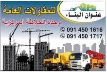 شركة عنوان البناء للمقاولات العامة وصناعة الخرسانة