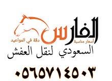 الفارس السعودي لنقل العفش خصم 30٪