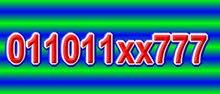 رقم مميز الx متشابه