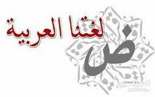 مدرس أردني لغة عربية