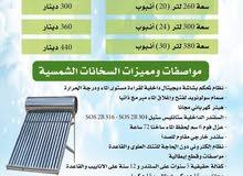 شركة ايهاب عودة للسخانات الشمسية والتكيف