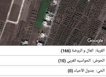 ارض للبيع في العال ناعور مساحة 10 دونمات