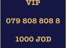 رقم زين VIP