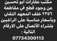قطع للبيع في مقاطعه 2356 خلف المعهد الفني