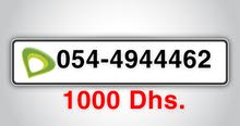 etisalat special number