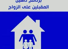 برنامج تأهيل المقبلين على الزواج مع تخفيض 50%
