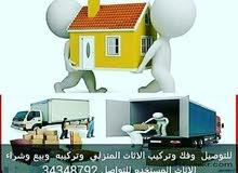 للتوصيل ونقل فك وتركيب وتعديل (1) ستائر (2) غرف نوم (3)مكاتب (4)مكيفات وندو(5)مط