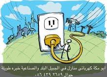 كهربائي الجبيل