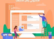 موقعك الالكتروني