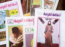مجلة الثقافة العربية 67عدد