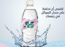 مياه مكة المكرمة