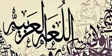 معلّم لغة عربية أردني  الجنسية لكافة المراحل 0545584340 دبي، الشارقة،