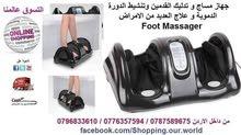 جهاز مساج وتدليك  القدمين مع فوت مساج