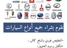 نقوم بشراء جميع أنواع السيارات اتصل ونصل