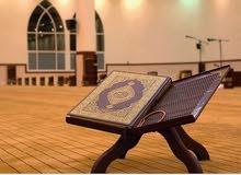 معلم تعليم وتحفيظ قرآن كريم