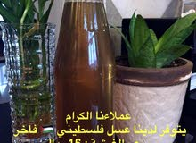 عسل فلسطيني - عسل زهور