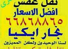 نقل عفش ابو اسلام