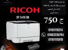 طابعه RICOH SP 3410DN A4  موفره واعتماديه بــسعر مميز