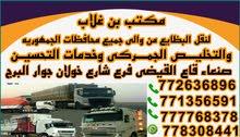 مكتب بن غلاب للنقل والتخليص
