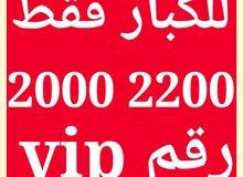 رقم نوادر 20002200