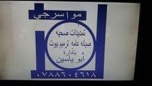 مواسرجي تمديد ات صحيه صيانة عامه في الزرقاء وعمان استعداد بإدارة المعلم ابو ياسي