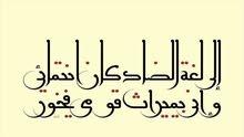 مدرس اول لغة عربية