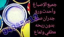 اصباغ ابو حاتم (ارخص الأسعار