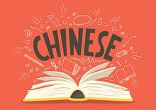استغل وقتك وتعلّم معنا اللغة الصينية