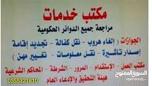 معقب شاطر،  مكتب خدمات تعقيب جميع الدوائر الحكومية بالرياض شارع الملك عبدالعزيز مخرج 5