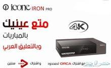 ايكون ايرون برو 650 ريال icone iron pro التواصل عن طريق الواتس اب  0501403664