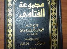 كتب اسلامية