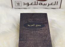 معتق العربية من العربية للعود