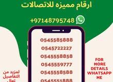 ارقام اتصالات مجانا