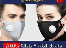ماسك قطونيل الاصلي جمله