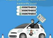اصدار رخص قيادة دون تعب او جهد وخلال 3 ايام