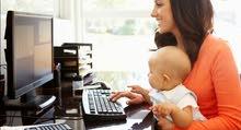 فرصة عمل من المنزل لنساء