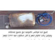 للبيع دبة فوكس الكترونيه مع جميع ملحقاته مطلوب فيه 500