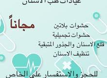 علاج ((مجاني)) للاسنان بأشراف اطباء اختصاص