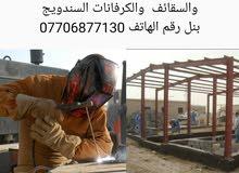 احمد الحداد   لعمل الجملونات والسقائف  والكرفانات السندويج بنل رقم الهاتف 077068