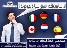 رخصة قياده دولية