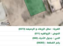 ارض سكنية للبيع في الزواهرة - شومر حي الجنينة