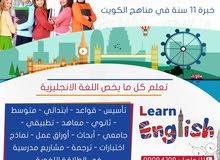 مدرسة لغة انجليزية خبرة 11 سنة في مناهج الكويت لجميع المراحل وبدرجات مكفولة ومتميزة