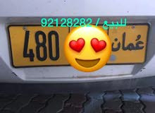 رقم للبيغ (( 480 )) رمزينً مختلفات