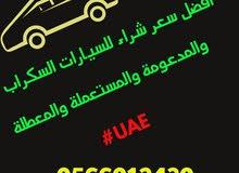 نشتري سيارات سكراب ومدعومة وقديمة بأفضل الأسعار نصلكم حول الإمارات