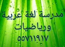 مدرسة لغة عربية ورياضيات ابتدائي ومتوسط تواصل سيدات فقط واتساب