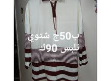 ملابس حريمي بنصف السعر