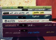 روايات و كتب تنمية بنصف السعر الاصلي