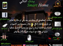 البيوت الذكية تحكم في بيتك عن بعد
